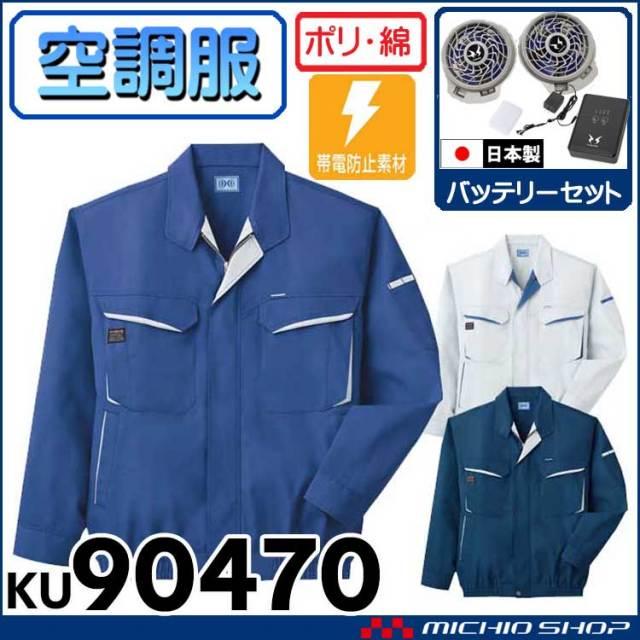空調服 長袖ワークブルゾン・ファン・バッテリーセット サンエス KU90475 空調風神服