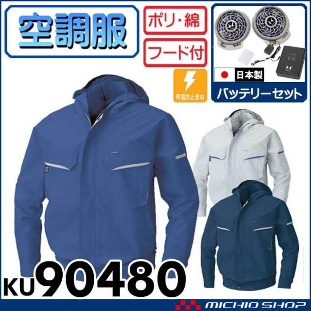 空調服 フード付長袖ブルゾン・ファン・バッテリーセット サンエス KU90485 空調風神服