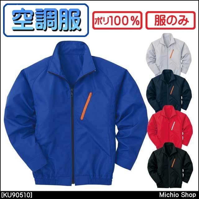 空調服 SUN-S サンエス 長袖スタッフブルゾン(ファンなし) KU90510 作業服
