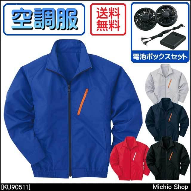 空調服 SUN-S サンエス 長袖スタッフブルゾン・ファン・電池ボックスセット KU90511 作業服