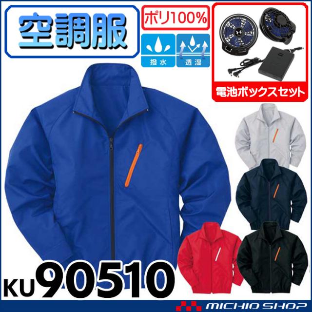 空調服 長袖スタッフブルゾン・ファン・電池ボックスセット サンエス KU90514 空調風神服