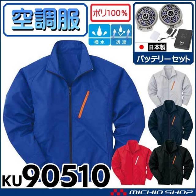 空調服 長袖スタッフブルゾン・ファン・バッテリーセット サンエス KU90515 空調風神服