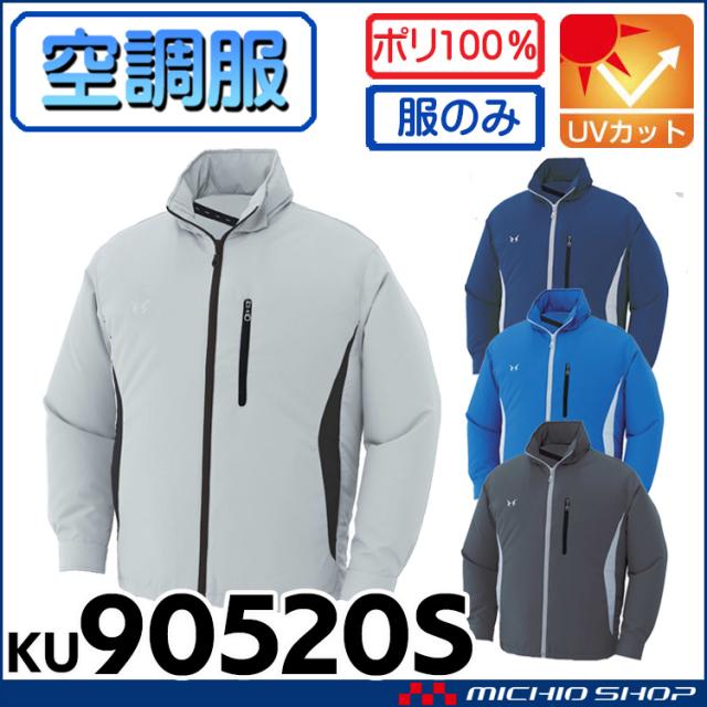 空調服 フード付スタッフジャンパー(ファンなし)サンエス KU90520S 空調風神服
