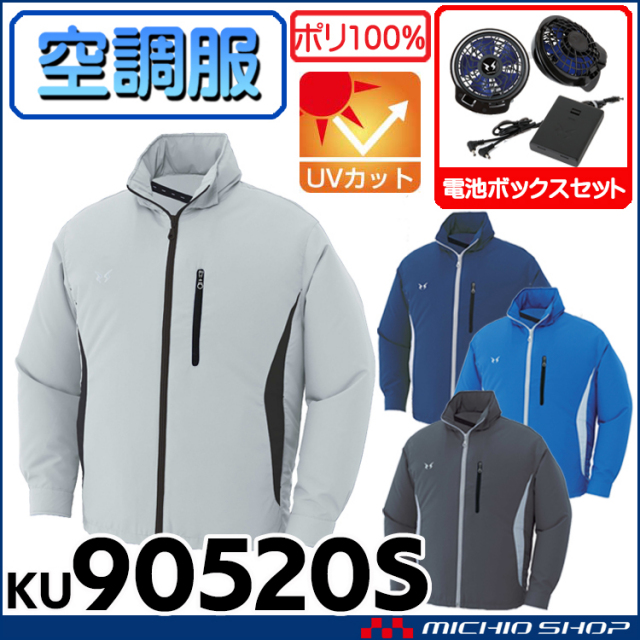 空調服 フード付スタッフジャンパー・ファン・電池ボックスセット サンエス KU90524S 空調風神服
