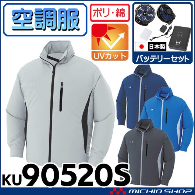 空調服 フード付スタッフジャンパー・ファン・バッテリーセット サンエス KU90525S 空調風神服