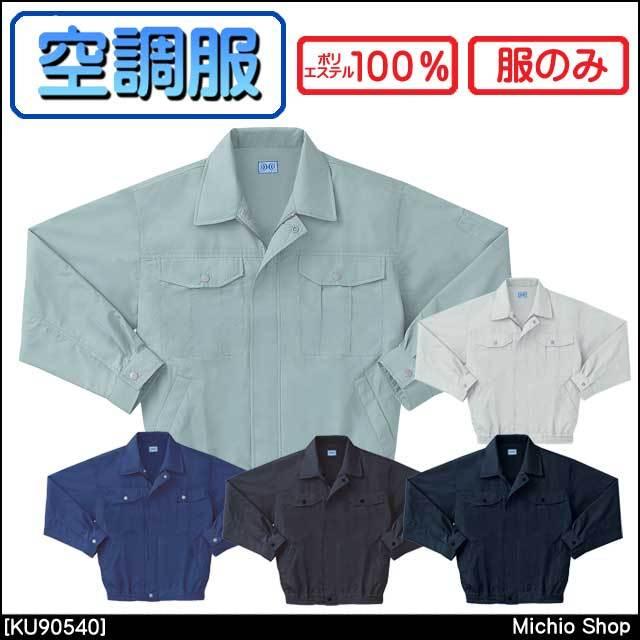 [在庫限り] 空調服 SUN-S サンエス 長袖ワークブルゾン(ファンなし) KU90540 作業服