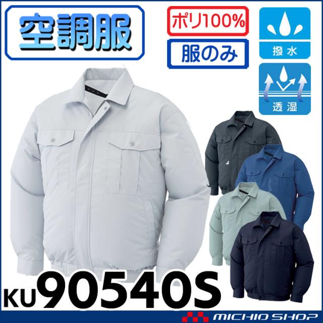 空調服 長袖ワークブルゾン(ファンなし)サンエス KU90540S 空調風神服