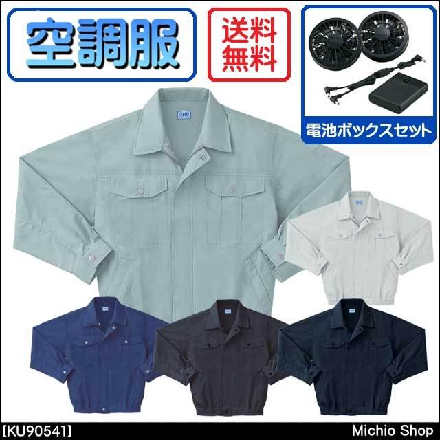 [在庫限り] 空調服 SUN-S サンエス 長袖ワークブルゾン・ファン・電池ボックスセット KU90541 作業服