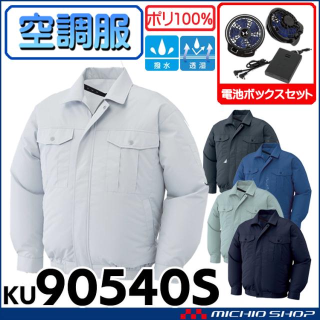 空調服 長袖ワークブルゾン・ファン・電池ボックスセット サンエス KU90544 空調風神服