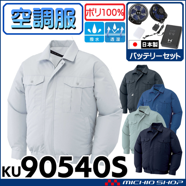 空調服 長袖ワークブルゾン・ファン・バッテリーセット サンエス KU90545s 空調風神服