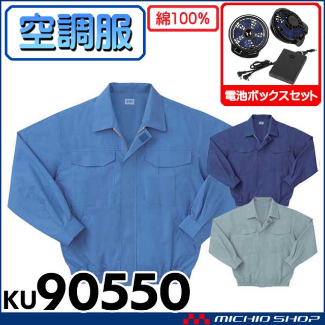 空調服 長袖ワークブルゾン・ファン・電池ボックスセット サンエス KU90554 空調風神服