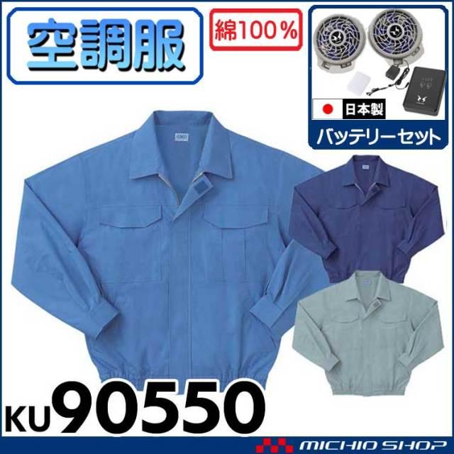 空調服 長袖ワークブルゾン・ファン・バッテリーセット サンエス KU90555 空調風神服