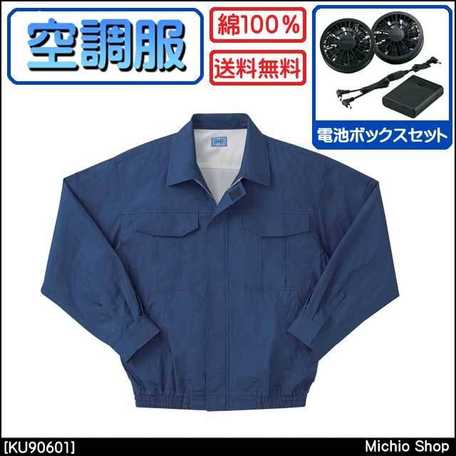 空調服 SUN-S サンエス 長袖ワークブルゾン・ファン・電池ボックスセット KU90601 作業服