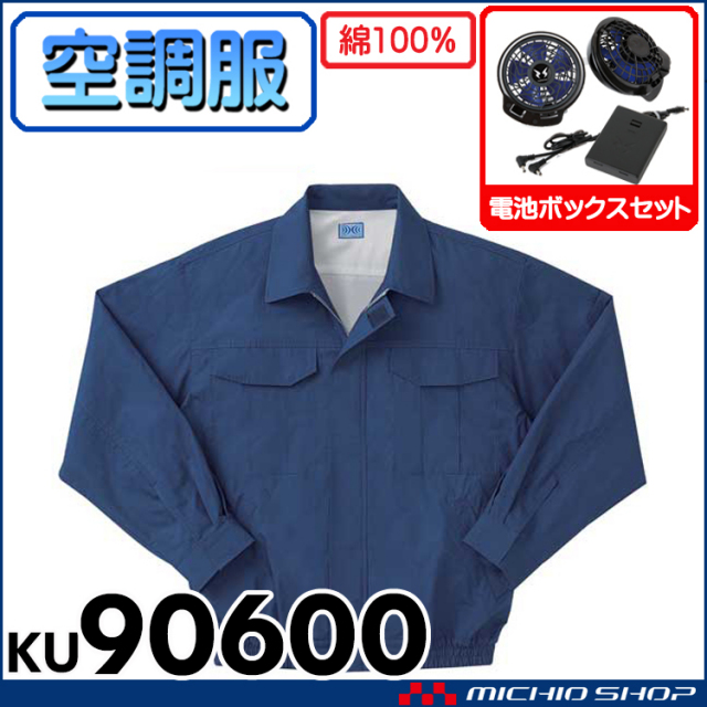 空調服 長袖ワークブルゾン・ファン・電池ボックスセット サンエス KU90604 空調風神服