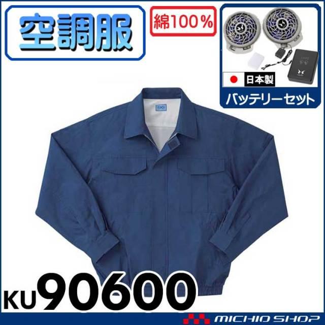空調服 長袖ワークブルゾン・ファン・バッテリーセット サンエス KU90605 空調風神服