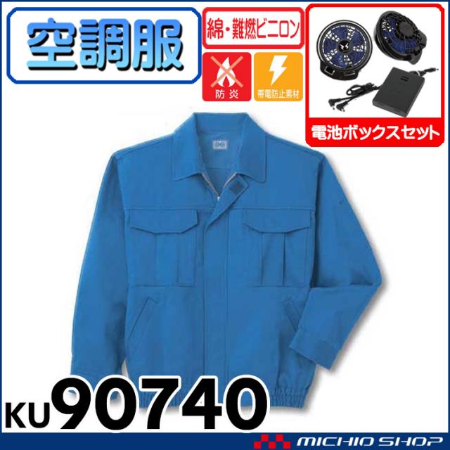 空調服 長袖ワークブルゾン・ファン付・電池ボックスセット サンエス 防炎素材 KU90744 空調風神服