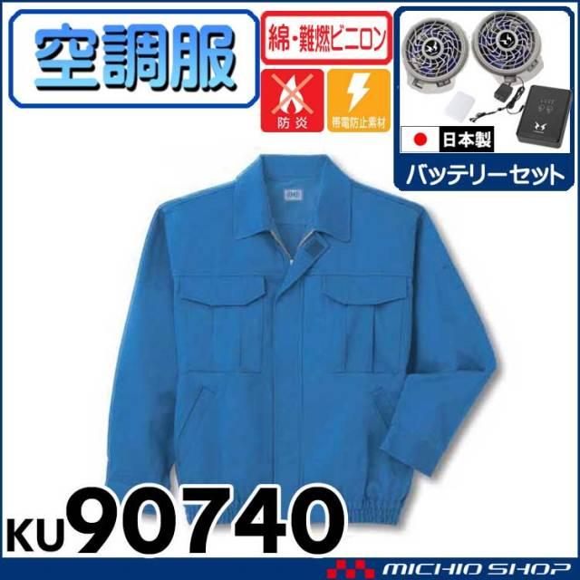 空調服 長袖ワークブルゾン・ファン付・バッテリーセット サンエス 防炎素材 KU90745 空調風神服