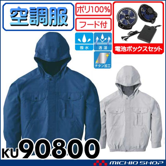 空調服 フード付長袖ブルゾン・ファン・電池ボックスセット サンエス チタン加工 KU90804 空調風神服