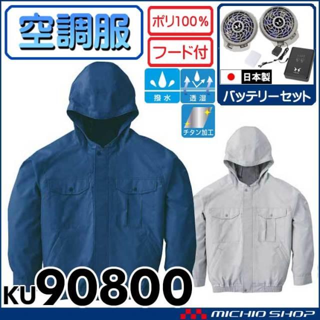 空調服 フード付長袖ブルゾン・ファン・バッテリーセット サンエス KU90805 空調風神服