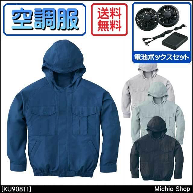 空調服 SUN-S サンエス フード付長袖ブルゾン・ファン付・電池ボックスセット KU90811 作業服