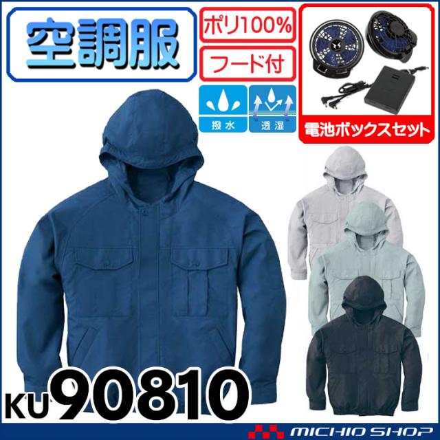 空調服 フード付長袖ブルゾン・ファン付・電池ボックスセット サンエス KU90814 空調風神服
