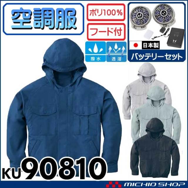 空調服 フード付長袖ブルゾン・ファン・バッテリーセット サンエス KU90815 空調風神服