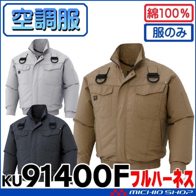 空調服 フルハーネス仕様 長袖ワークブルゾン(ファンなし) サンエス  KU91400F 綿100% 作業服