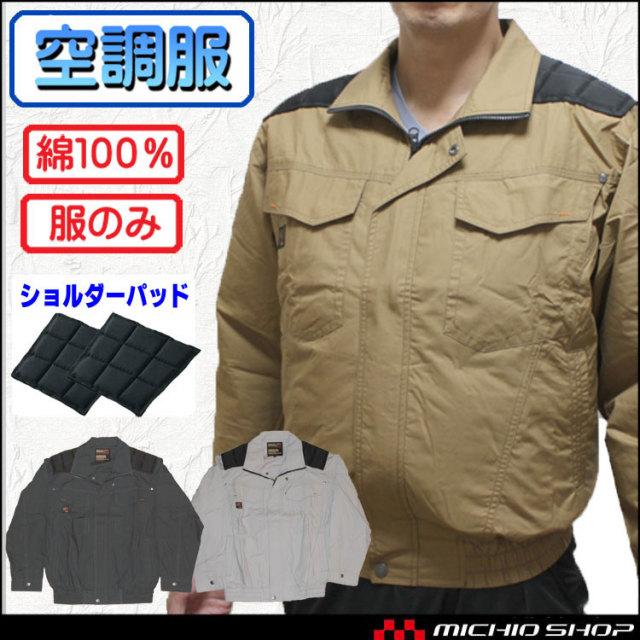 限定先着200枚 空調服 肩補強ショルダーパッド付き長袖ワークブルゾン(ファンなし)綿100% KU91400P 作業服