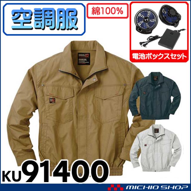 空調服 長袖ワークブルゾン・ファン・電池ボックスセット サンエス KU91404 空調風神服