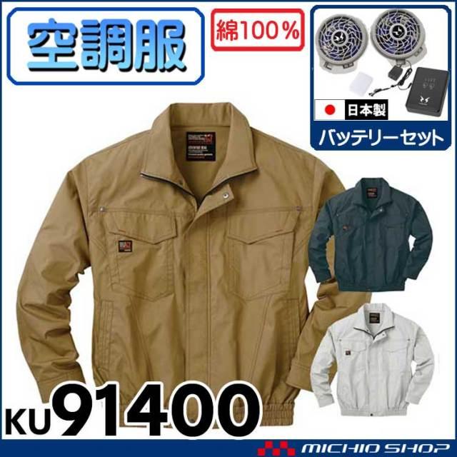 空調服 長袖ワークブルゾン・ファン・バッテリーセット サンエス KU91405 空調風神服