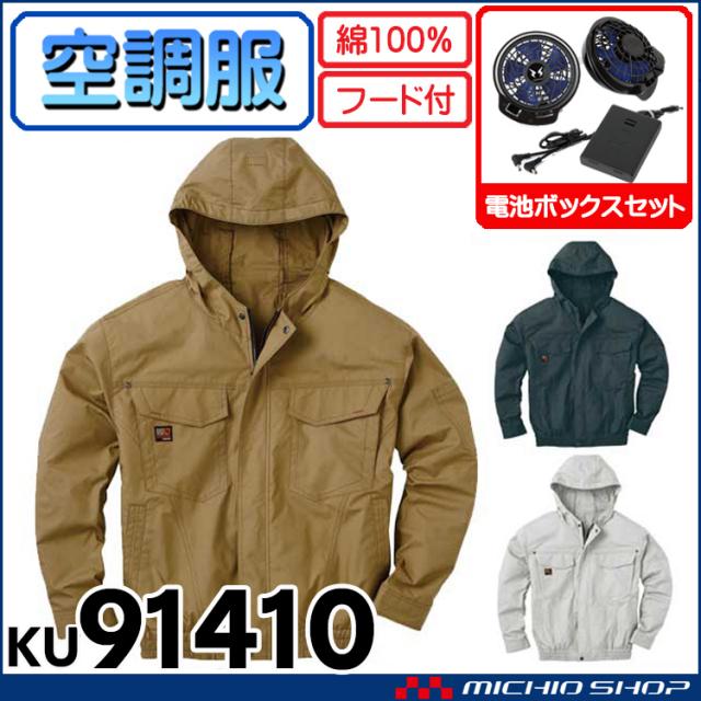空調服 フード付長袖ワークブルゾン・ファン・電池ボックスセット サンエス KU91414 空調風神服