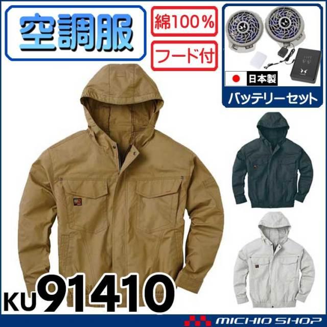空調服 フード付長袖ワークブルゾン・ファン・バッテリーセット サンエス KU91415 空調風神服
