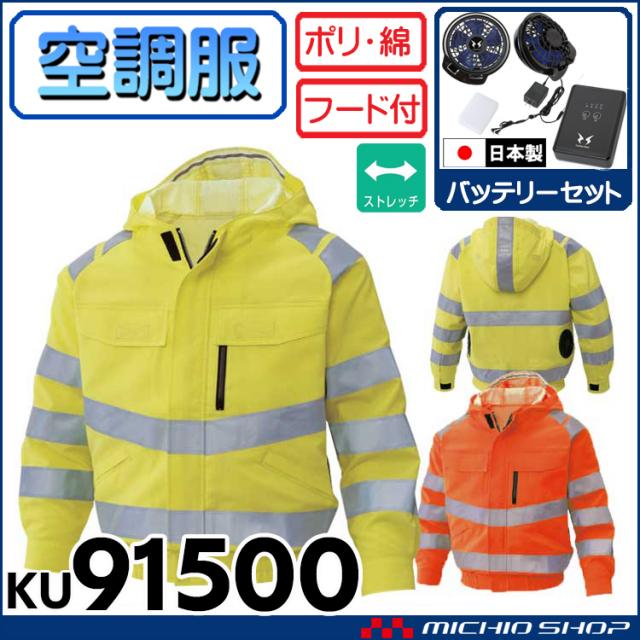 空調服 高視認性安全空調服ブルゾン・ファン・バッテリーセット サンエス KU91505 空調風神服