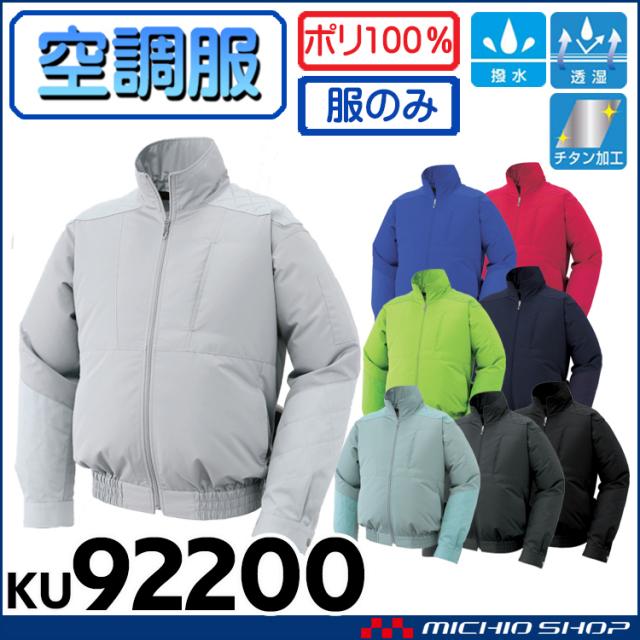 [4月上旬入荷先行予約]空調服 チタン加工肩パッド付長袖ブルゾン・ファン・電池ボックスセット サンエス KU92204 空調風神服