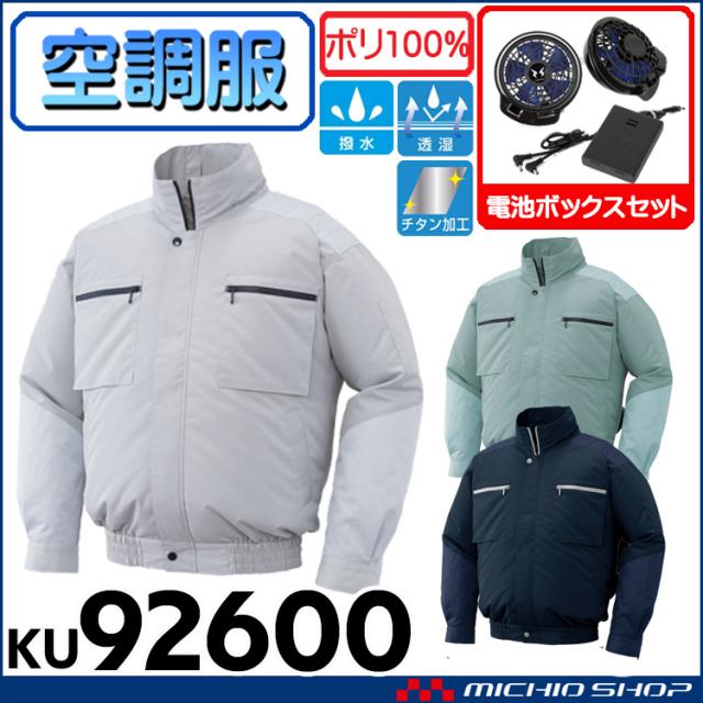 [4月上旬入荷先行予約]空調服 チタン加工風気路長袖ブルゾン・ファン・電池ボックスセット サンエス KU92604 空調風神服