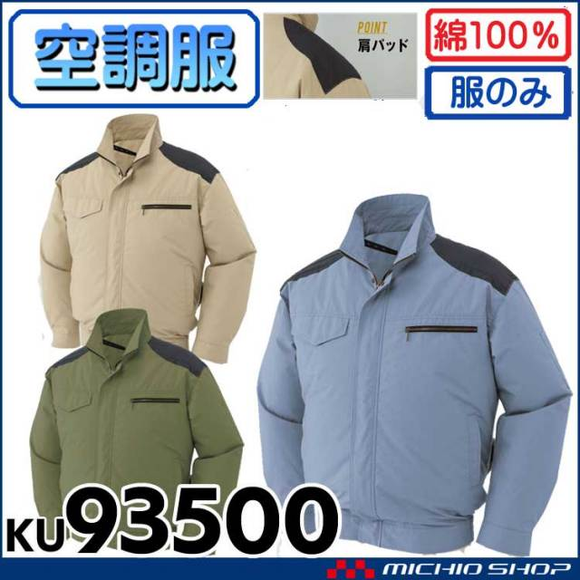 [4月上旬入荷先行予約]空調服 肩パッド付長袖ブルゾン(ファンなし)サンエス KU93500 空調風神服 作業服