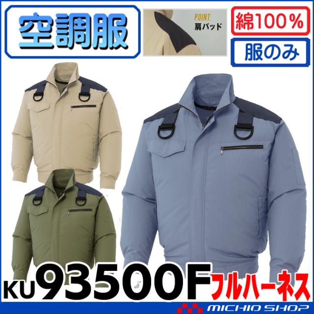空調服 フルハーネス用肩パッド付長袖ブルゾン(ファンなし)サンエス KU93500F 空調風神服 作業服