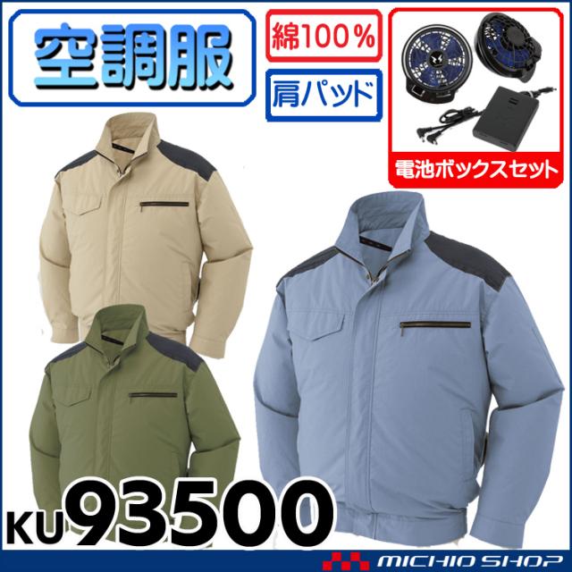 [4月上旬入荷先行予約]空調服 肩パッド付長袖ブルゾン・ファン・電池ボックスセット サンエス KU93504 空調風神服