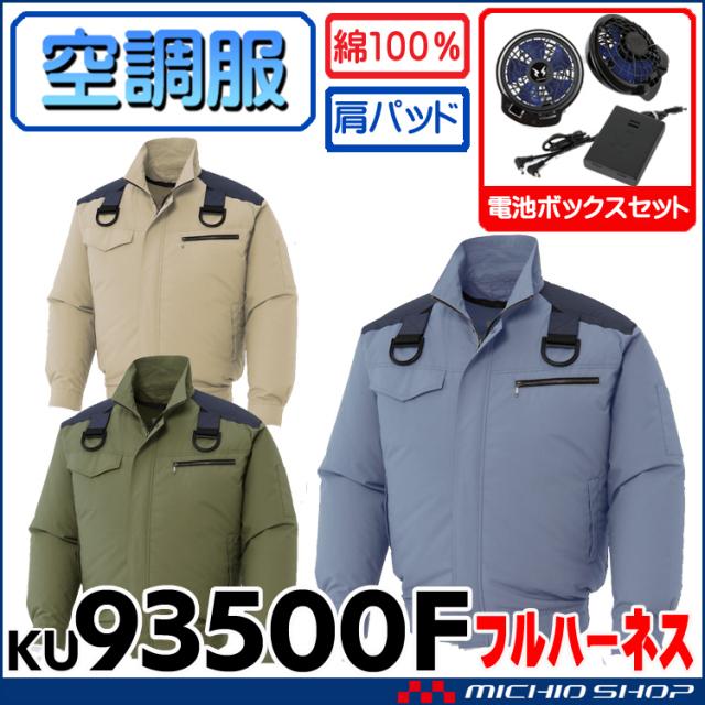 [4月上旬入荷先行予約]空調服 フルハーネス用肩パッド付長袖ブルゾン・ファン・電池ボックスセット サンエス KU93504F 空調風神服