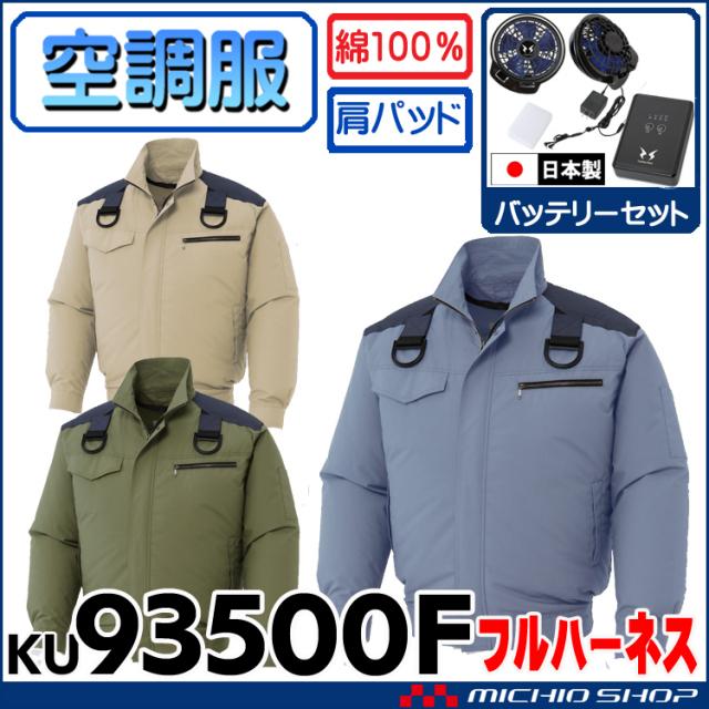 [4月上旬入荷先行予約]空調服 フルハーネス用肩パッド付長袖ブルゾン・ファン・バッテリーセット サンエス KU93505F 空調風神服