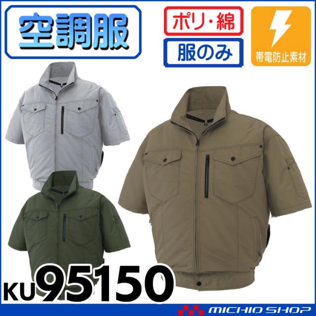 [4月上旬入荷先行予約]空調服 半袖ブルゾン(ファンなし)サンエス KU95150 空調風神服 作業服