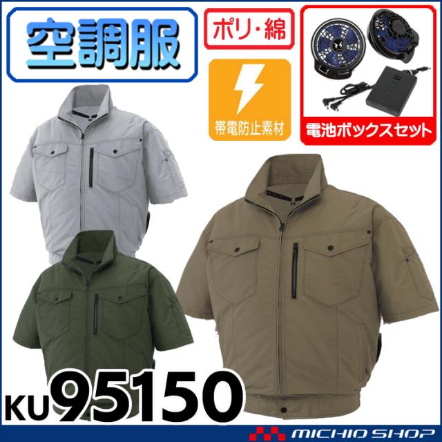 [4月上旬入荷先行予約]空調服 半袖ブルゾン・ファン・電池ボックスセット サンエス KU95154 空調風神服