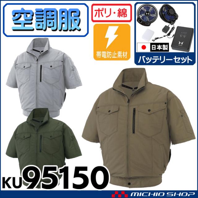 [4月上旬入荷先行予約]空調服 半袖ブルゾン・ファン・バッテリーセット サンエス KU95155 空調風神服