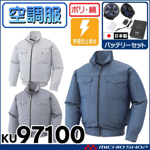 空調服 長袖ブルゾン・ファン・バッテリーセット サンエス KU97105 空調風神服 作業服