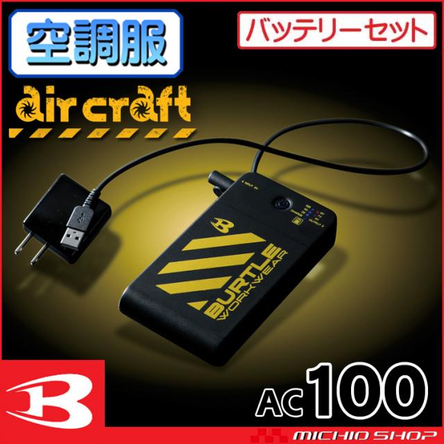 空調服 バートル BUTLE リチウムイオンバッテリー AC100 エアークラフト aircraft リョービ製