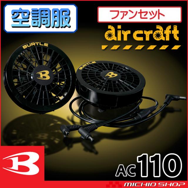 空調服 バートル BUTLE ファンユニット AC110 エアークラフト aircraft リョービ製