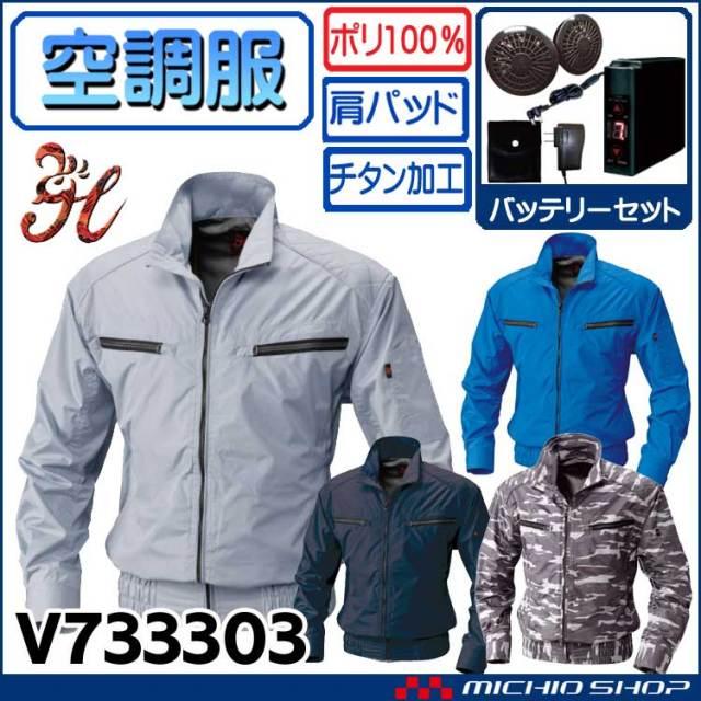 空調服 快適ウェア 村上被服 立ち襟肩パット入り長袖ブルゾン・ファン・バッテリーセット V733303set 大きいサイズ6L・8L