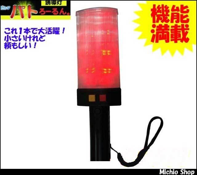 【安全対策】【誘導灯】役立~ツパトろーるん。LED誘導灯(防犯ブザー付)