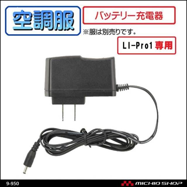 空調服 山田辰  バッテリー充電器 9-950(LI-Pro1 9-940専用)