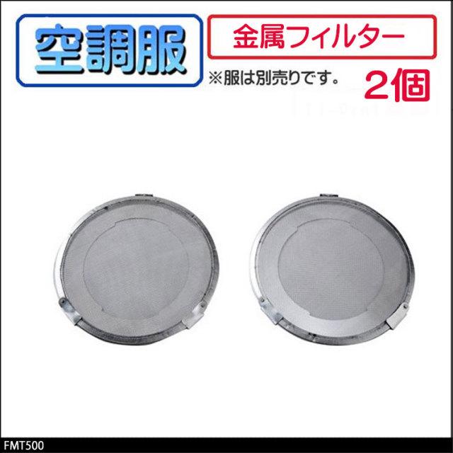 作業服 空調服 サンエス 空調服用金属フィルター FMT500 SUN-S